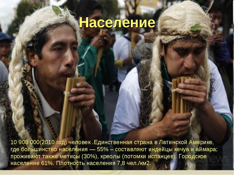 Население 10 908 000(2010 год) человек .Единственная страна в Латинской Амер...
