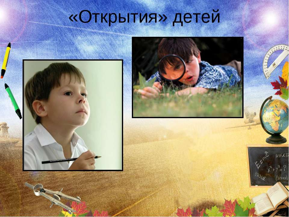 «Открытия» детей