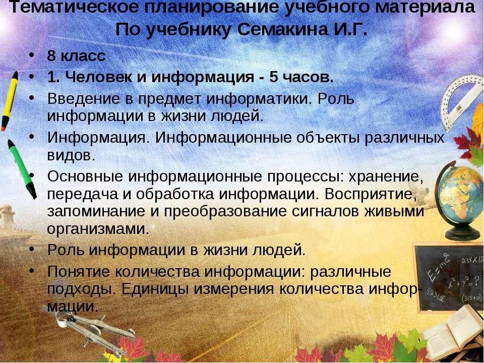 Тематическое планирование учебного материала По учебнику Семакина И.Г. 8 клас...
