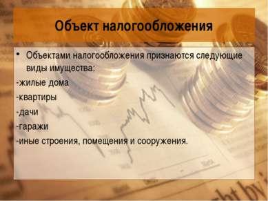 Объект налогообложения Объектами налогообложения признаются следующие виды им...