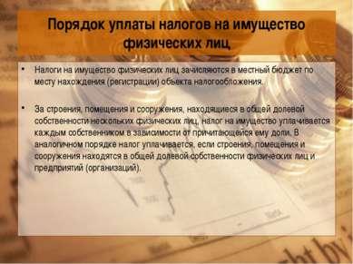 Порядок уплаты налогов на имущество физических лиц Налоги на имущество физиче...