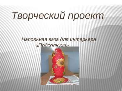 Творческий проект Напольная ваза для интерьера «Подсолнухи»