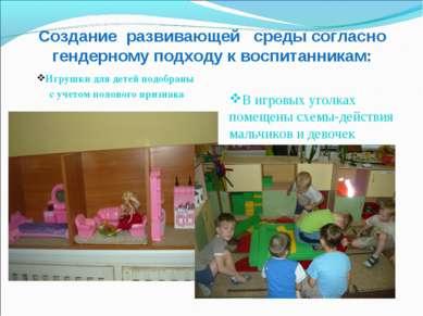 Создание развивающей среды согласно гендерному подходу к воспитанникам: Игруш...