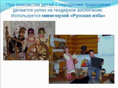При знакомстве детей с народными традициями делается уклон на гендерное воспи...