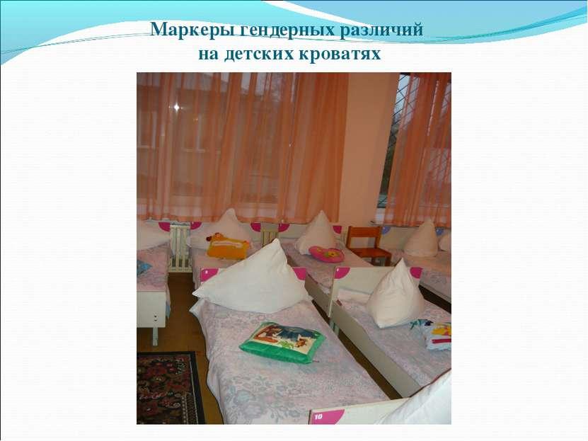 Маркеры гендерных различий на детских кроватях