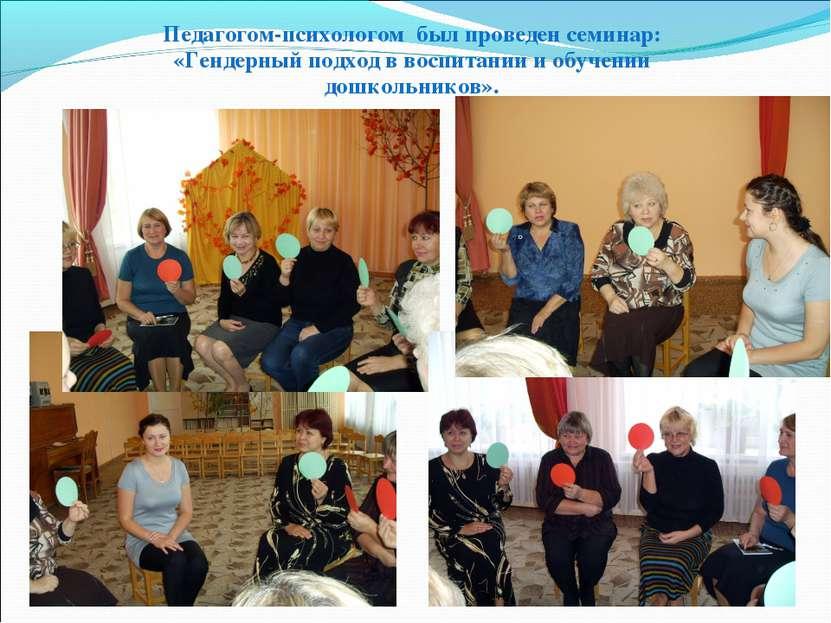 Педагогом-психологом был проведен семинар: «Гендерный подход в воспитании и о...