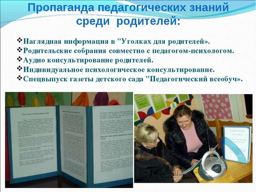 """Пропаганда педагогических знаний среди родителей: Наглядная информация в """"Уго..."""
