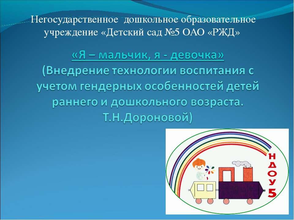 Негосударственное дошкольное образовательное учреждение «Детский сад №5 ОАО «...