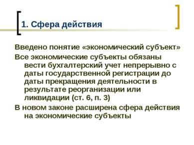 1. Сфера действия Введено понятие «экономический субъект» Все экономические с...