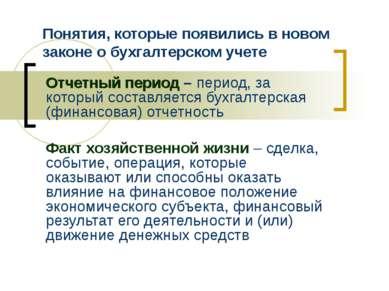 Понятия, которые появились в новом законе о бухгалтерском учете Отчетный пери...