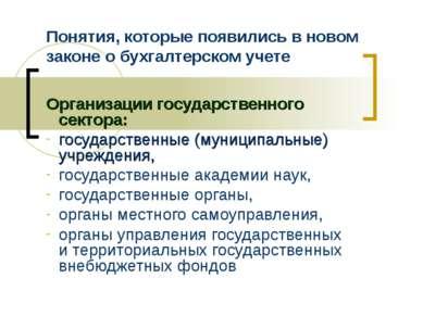 Понятия, которые появились в новом законе о бухгалтерском учете Организации г...