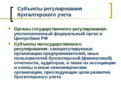 Субъекты регулирования бухгалтерского учета Органы государственного регулиров...