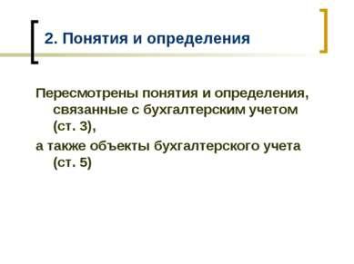 2. Понятия и определения Пересмотрены понятия и определения, связанные с бухг...