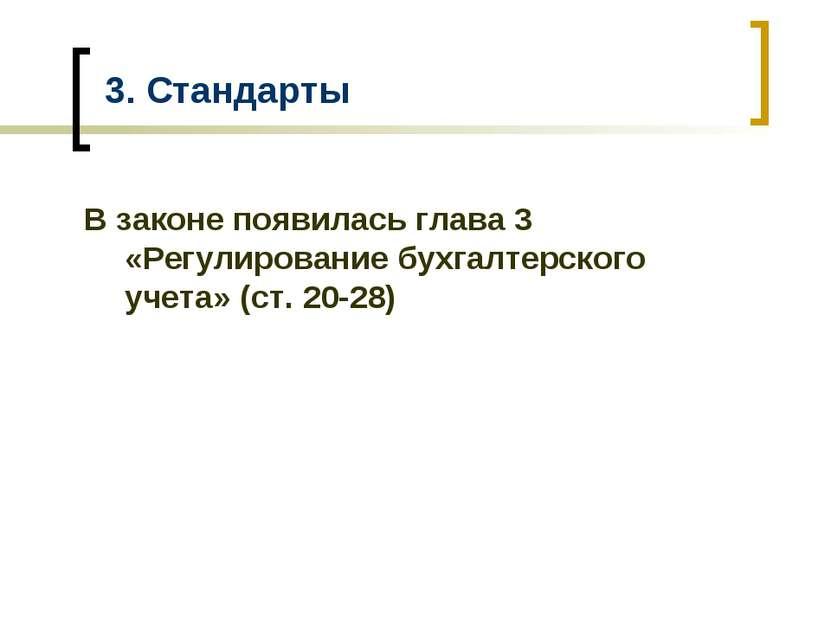 3. Стандарты В законе появилась глава 3 «Регулирование бухгалтерского учета» ...
