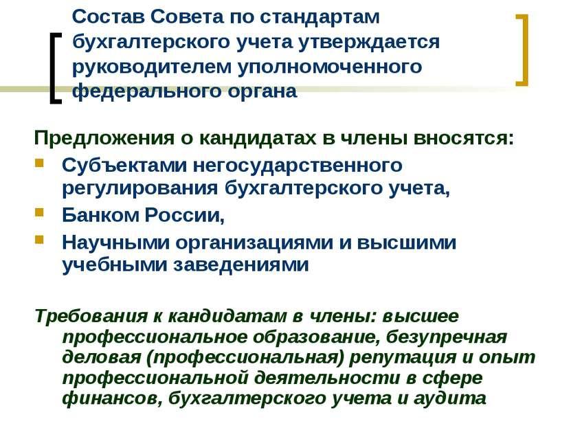 Состав Совета по стандартам бухгалтерского учета утверждается руководителем у...