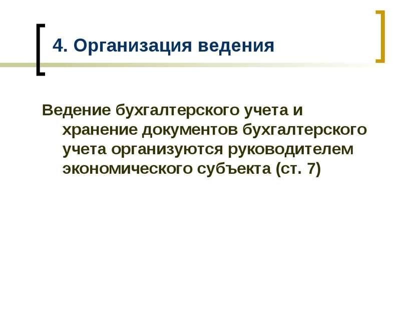 4. Организация ведения Ведение бухгалтерского учета и хранение документов бух...