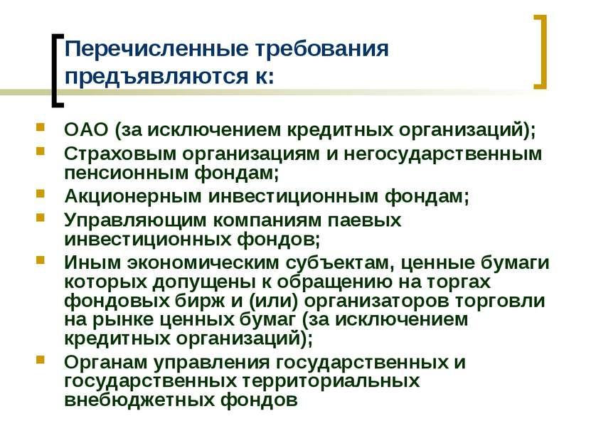 Перечисленные требования предъявляются к: ОАО (за исключением кредитных орган...