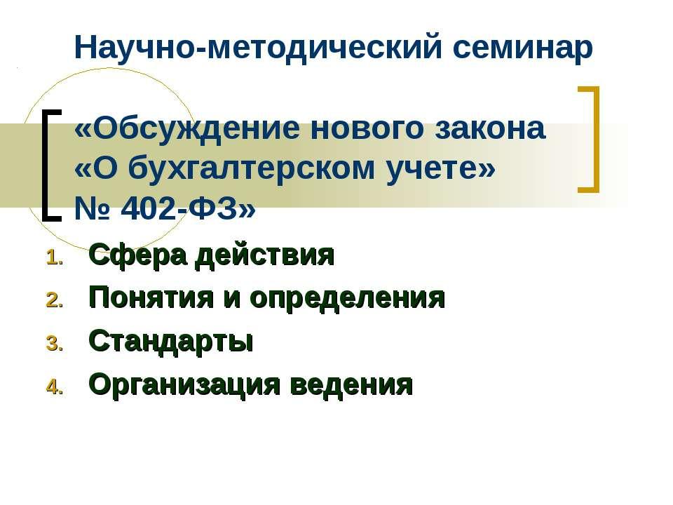Научно-методический семинар «Обсуждение нового закона «О бухгалтерском учете»...
