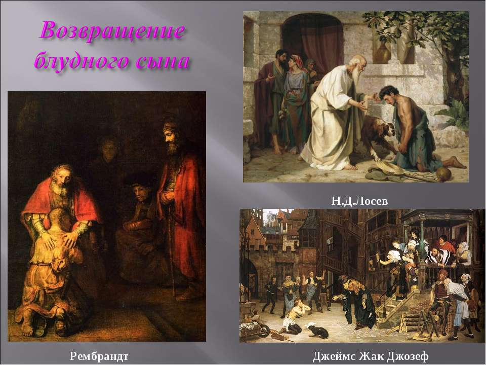Рембрандт Джеймс Жак Джозеф Н.Д.Лосев