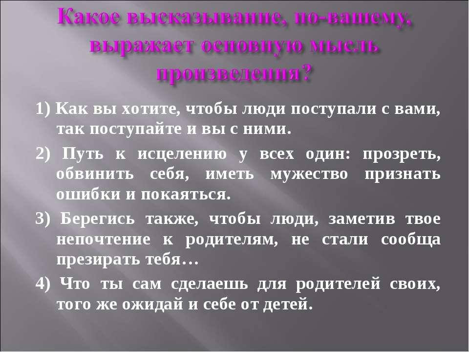 1) Как вы хотите, чтобы люди поступали с вами, так поступайте и вы с ними. 2)...