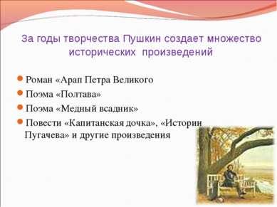 За годы творчества Пушкин создает множество исторических произведений Роман «...