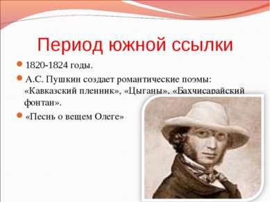 Период южной ссылки 1820-1824 годы. А.С. Пушкин создает романтические поэмы: ...