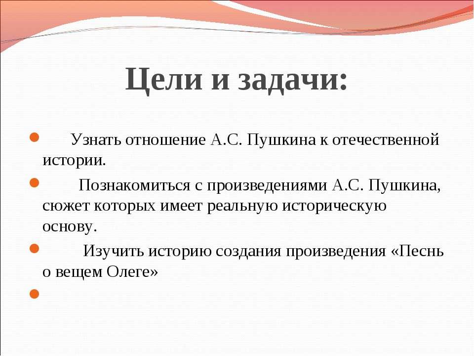 Цели и задачи: Узнать отношение А.С. Пушкина к отечественной истории. Познако...