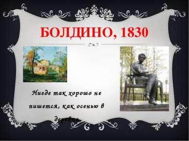 БОЛДИНО, 1830 Нигде так хорошо не пишется, как осенью в деревне