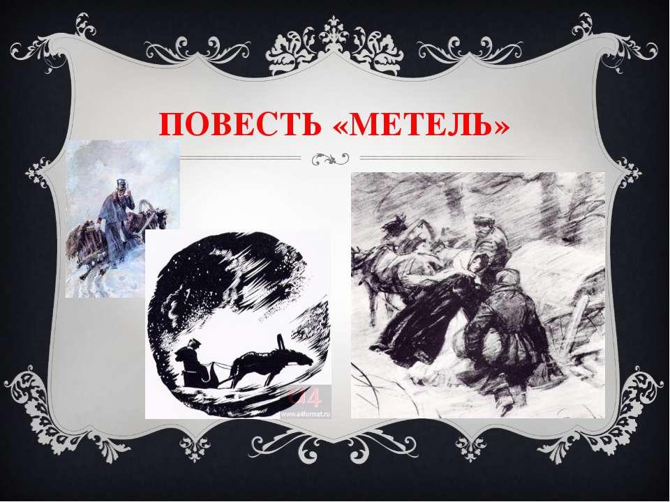 Иллюстрация к повести «Метель»