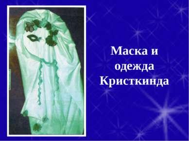 Маска и одежда Кристкинда