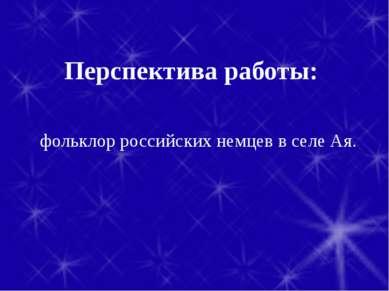 фольклор российских немцев в селе Ая. Перспектива работы: