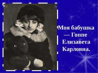 Моя бабушка — Гоппе Елизавета Карловна.
