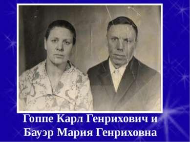 Гоппе Карл Генрихович и Бауэр Мария Генриховна