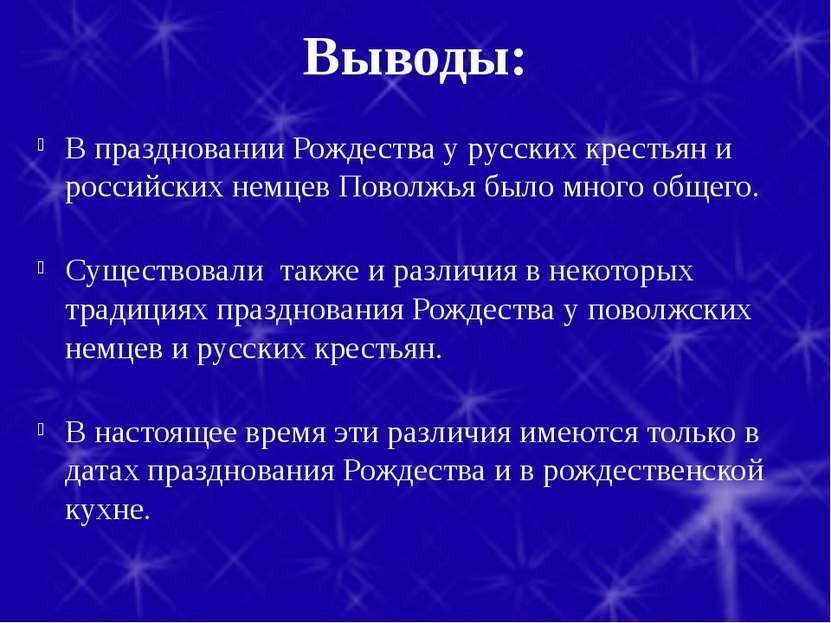 Выводы: В праздновании Рождества у русских крестьян и российских немцев Повол...