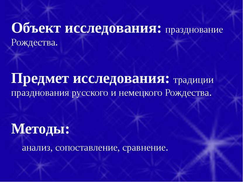 Объект исследования: празднование Рождества. Предмет исследования: традиции п...