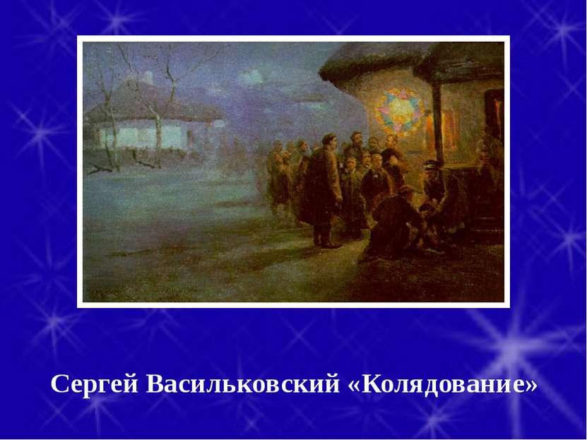 Сергей Васильковский «Колядование»