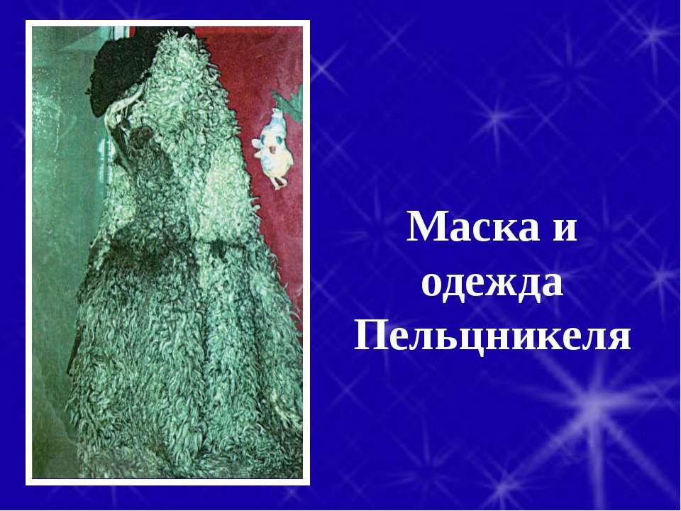 Маска и одежда Пельцникеля