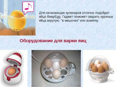 Для начинающих кулинаров отлично подойдет яйцо BeepEgg. Гаджет поможет сварит...
