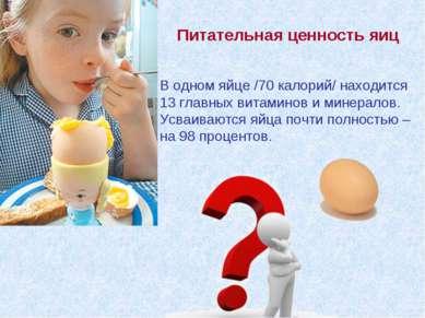 В одном яйце /70 калорий/ находится 13 главных витаминов иминералов. Усваива...