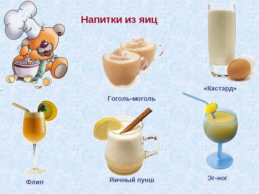 Яичный пунш Флип Гоголь-моголь Напитки из яиц Эг-ног «Кастэрд»