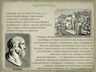 Легенды связывают всю защиту Сиракуз с именем Архимеда, который изобретал все...