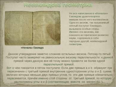 Не все написанное в «Началах» Евклидом удовлетворяло живших после него матема...