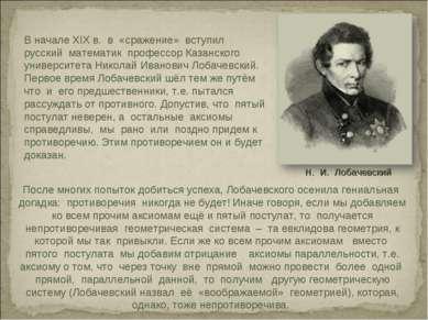 В начале XIX в. в «сражение» вступил русский математик профессор Казанского у...