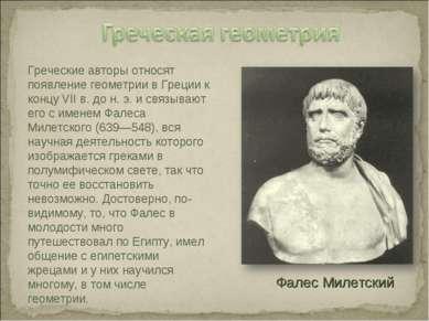 Греческие авторы относят появление геометрии в Греции к концу VII в. до н. э....