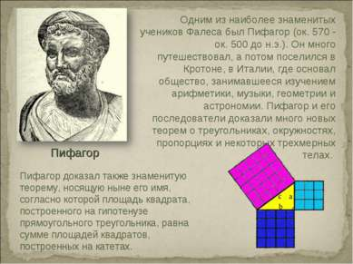 Пифагор доказал также знаменитую теорему, носящую ныне его имя, согласно кото...