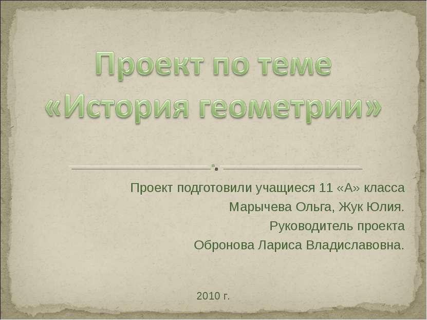 Проект подготовили учащиеся 11 «А» класса Марычева Ольга, Жук Юлия. Руководит...