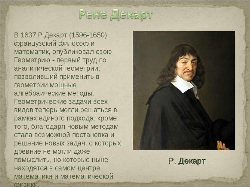 В 1637 Р.Декарт (1596-1650), французский философ и математик, опубликовал сво...