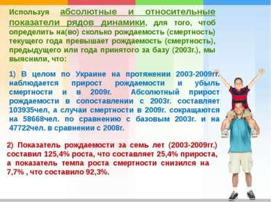 1) В целом по Украине на протяжении 2003-2009гг. наблюдается прирост рождаемо...