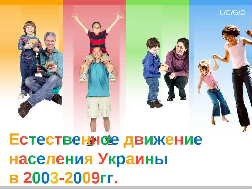Естественное движение населения Украины в 2003-2009гг. L/O/G/O