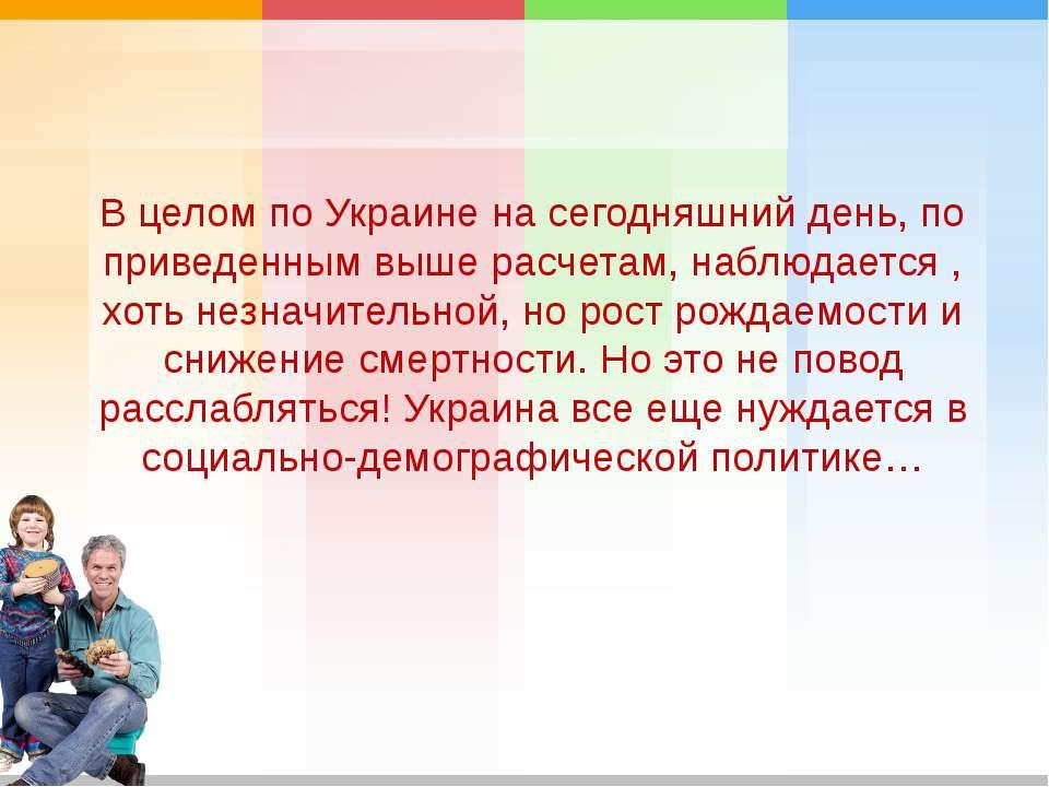 В целом по Украине на сегодняшний день, по приведенным выше расчетам, наблюда...